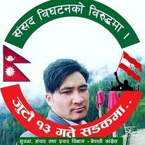 नेपाली काग्रेँस जुम्ला जिल्ला प्रदेश क्षेत्र नं (ख)सचिवको उम्मेदारीमा रोकायको दाबी